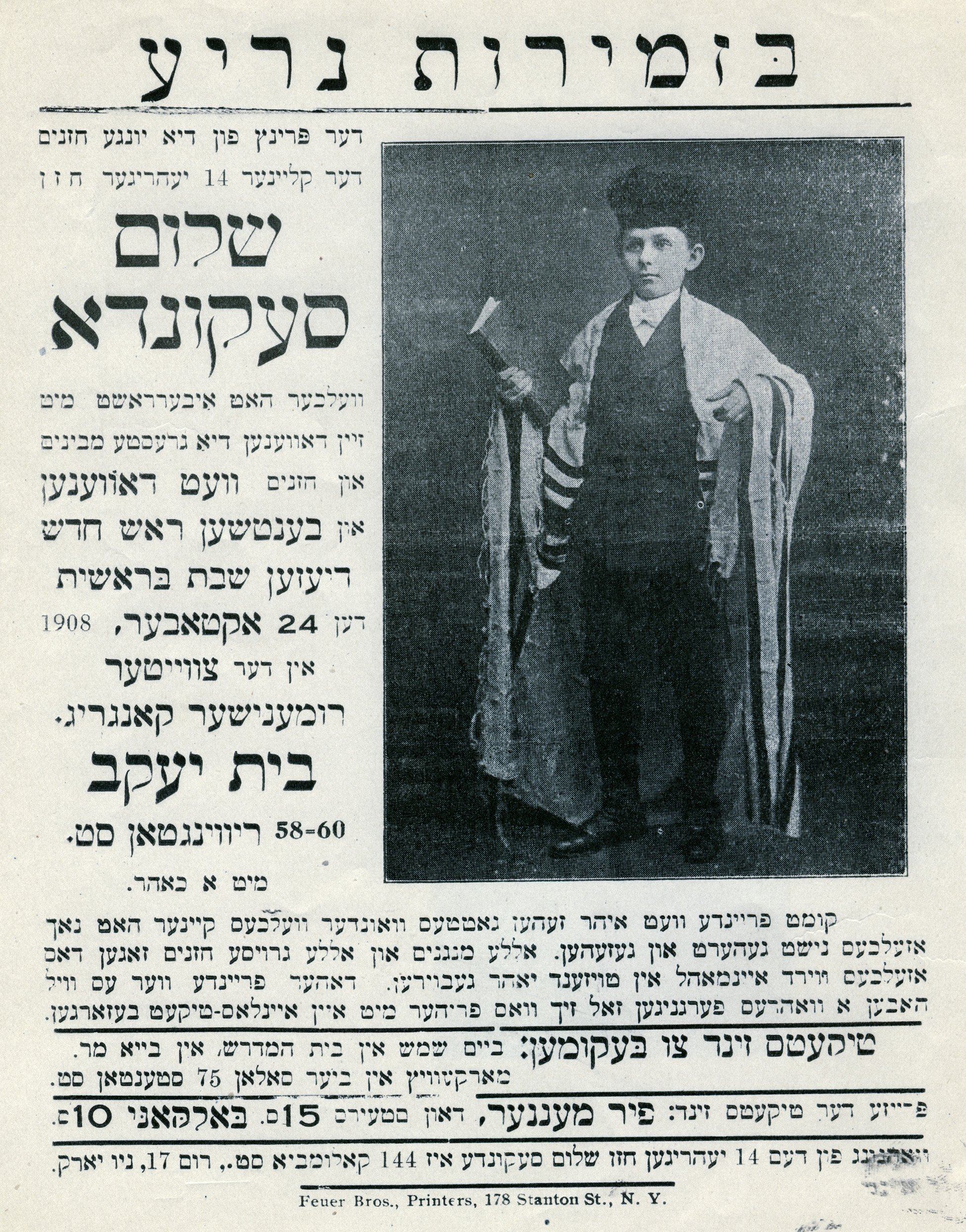 A Playbill advertising a cantorial performance by Sholom Secunda