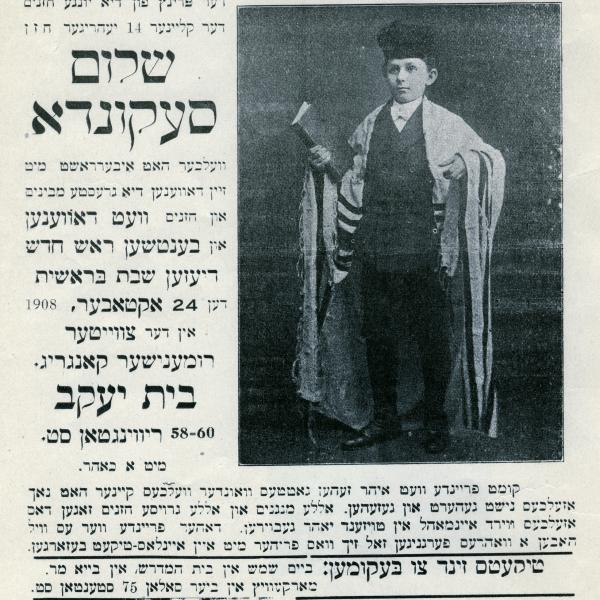 Prince of the Young Hazzanim